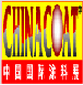 CHINACOAT 2014 - 19th China International Exhibition for Coatings, Printing Inks and Adhesives